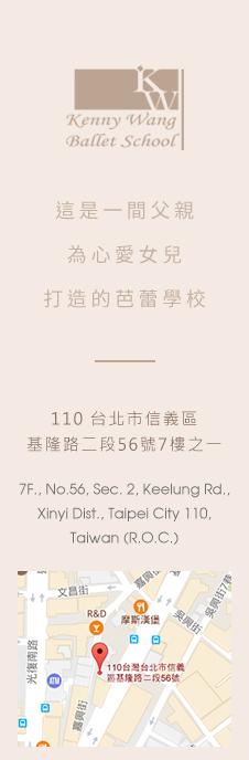 臺北市私立貝達姿舞蹈短期補習班_Kenny Wang Ballet School廣告圖 1
